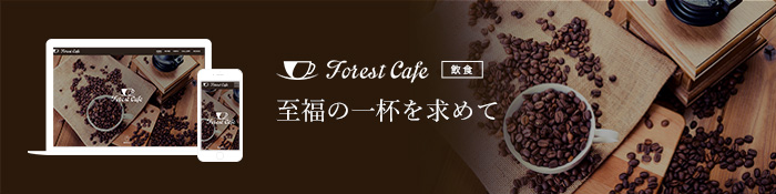 forestcafe